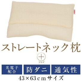ストレートネック 枕 プラス 43 × 63 cm 肩こり 首こり 矯正 首枕 洗える 高さ調整 日本製 防ダニわた 光電子パイプ コットンラッセル