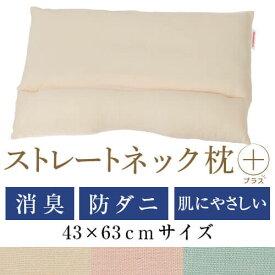 ストレートネック 枕 プラス 43 × 63 cm 肩こり 首こり 矯正 首枕 洗える 高さ調整 日本製 防ダニわた 炭パイプ ダブルガーゼ
