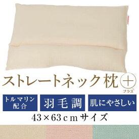 ストレートネック 枕 プラス 43 × 63 cm 肩こり 首こり 矯正 首枕 洗える 高さ調整 日本製 羽毛調わた トルマリンパイプ ダブルガーゼ