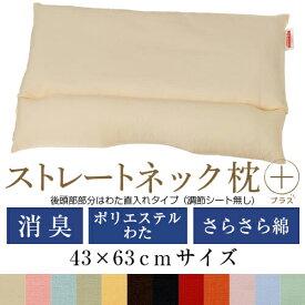 ストレートネック 枕 プラス 43 × 63 cm 肩こり 首こり 矯正 首枕 洗える 高さ調整 日本製 ポリエステルわた 炭パイプ 綿ブロード