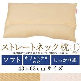 ストレートネック 枕 プラス 43 × 63 cm 肩こり 首こり 矯正 首枕 洗える 高さ調整 日本製 ポリエステルわた ソフトパイプ 綿ツイル