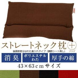 ストレートネック 枕 プラス 43 × 63 cm 肩こり 首こり 矯正 首枕 洗える 高さ調整 日本製 ポリエステルわた 炭パイプ 綿オックス無地