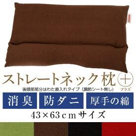 ストレートネック 枕 プラス 43 × 63 cm 肩こり 首こり 矯正 首枕 洗える 高さ調整 日本製 防ダニわた 炭パイプ 綿オックス無地