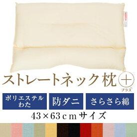 ストレートネック 枕 プラス 43 × 63 cm 肩こり 首こり 矯正 首枕 洗える 高さ調整 日本製 ポリエステルわた 防ダニわた 綿ブロード