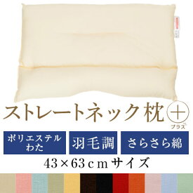 ストレートネック 枕 プラス 43 × 63 cm 肩こり 首こり 矯正 首枕 洗える 高さ調整 日本製 ポリエステルわた 羽毛調わた 綿ブロード