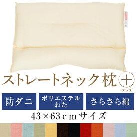 ストレートネック 枕 プラス 43 × 63 cm 肩こり 首こり 矯正 首枕 洗える 高さ調整 日本製 防ダニわた ポリエステルわた 綿ブロード
