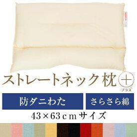 ストレートネック 枕 プラス 43 × 63 cm 肩こり 首こり 矯正 首枕 洗える 高さ調整 日本製 防ダニわた 綿ブロード