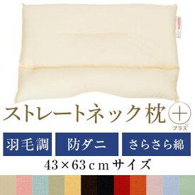 ストレートネック 枕 プラス 43 × 63 cm 肩こり 首こり 矯正 首枕 洗える 高さ調整 日本製 羽毛調わた 防ダニわた 綿ブロード