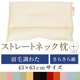 ストレートネック 枕 プラス 43 × 63 cm 肩こり 首こり 矯正 首枕 洗える 高さ調整 日本製 羽毛調わた 綿ブロード