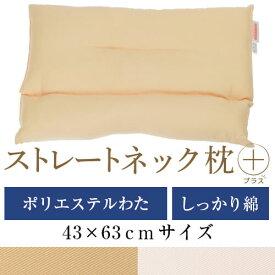 ストレートネック 枕 プラス 43 × 63 cm 肩こり 首こり 矯正 首枕 洗える 高さ調整 日本製 ポリエステルわた 綿ツイル