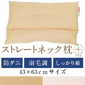 ストレートネック 枕 プラス 43 × 63 cm 肩こり 首こり 矯正 首枕 洗える 高さ調整 日本製 防ダニわた 羽毛調わた 綿ツイル