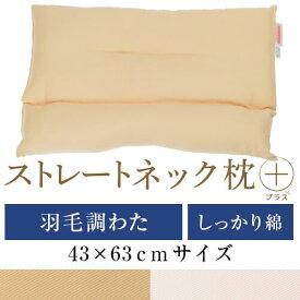 ストレートネック 枕 プラス 43 × 63 cm 肩こり 首こり 矯正 首枕 洗える 高さ調整 日本製 羽毛調わた 綿ツイル