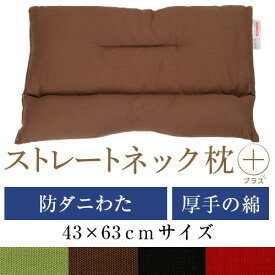 ストレートネック 枕 プラス 43 × 63 cm 肩こり 首こり 矯正 首枕 洗える 高さ調整 日本製 防ダニわた 綿オックス無地