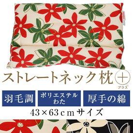 ストレートネック 枕 プラス 43 × 63 cm 肩こり 首こり 首枕 洗える 日本製 羽毛調わた ポリエステルわた 綿オックス マリー