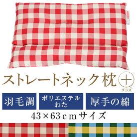 ストレートネック 枕 送料無料 ストレートネック枕 プラス 43×63 cm サイズ 洗える 綿 わた 綿オックス チェック まくら マクラ ネックフィット ネックフィット枕 首 肩 スマホ スマートフォン 首こり 肩こり 日本製 国産