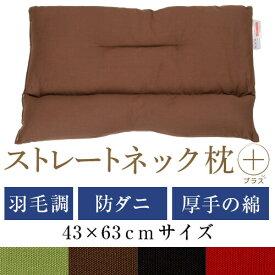 ストレートネック 枕 プラス 43 × 63 cm 肩こり 首こり 矯正 首枕 洗える 高さ調整 日本製 羽毛調わた 防ダニわた 綿オックス