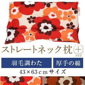 ストレートネック 枕 プラス 43 × 63 cm 肩こり 首こり 矯正 首枕 洗える 高さ調整 日本製 羽毛調わた 綿オックスフフラ