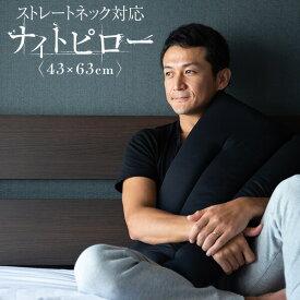 枕 ストレートネック ナイトピロー ストレートネック対応 わた ブラック 43 × 63 肩こり 首こり 洗える ピロー 日本製 男性 黒