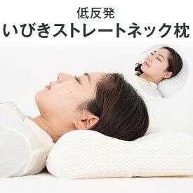 低反発ウレタン枕 いびき防止 枕 まくら 低反発 いびきストレートネック枕 高さ調整 洗える 肩こり 首こり ストレートネック いびき いびき枕 低反発まくら 低反発枕 マクラ 高め 高さ 高い