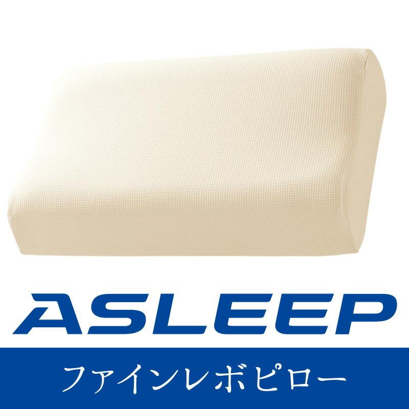 送料無料 ポイント20倍 アスリープ ファインレボピロー 55×35×14cm ASLEEP アイシン精機 枕 まくら