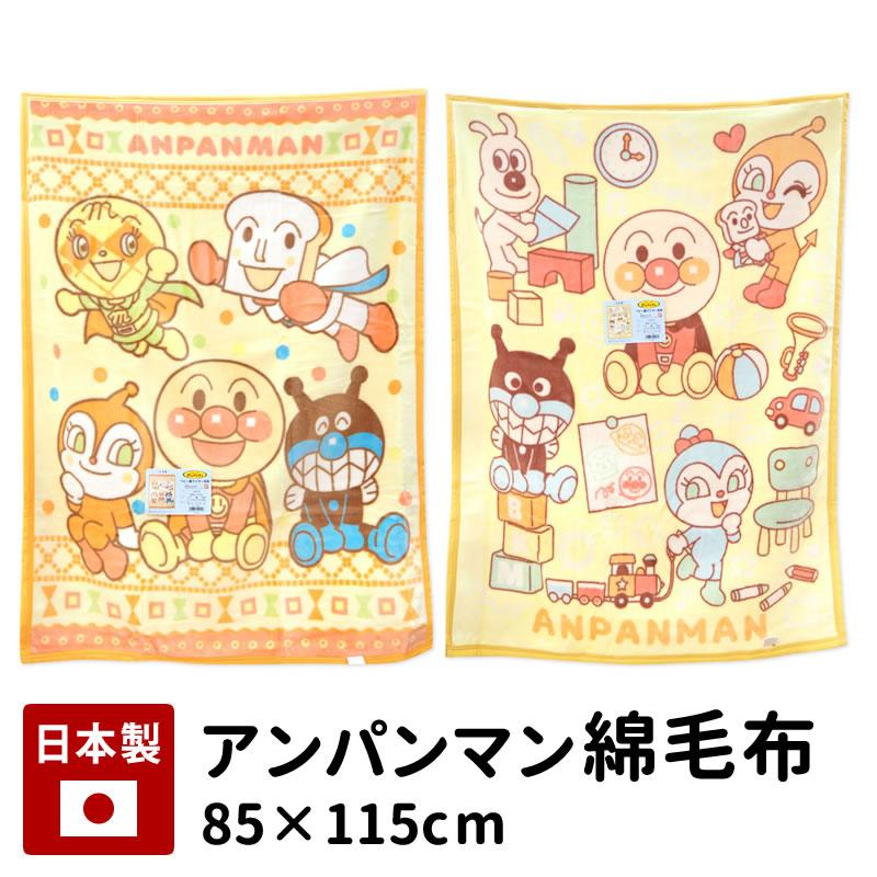 送料無料 綿毛布 ベビー アンパンマン 綿100% 日本製 キャラクター 子供 綿マイヤー お昼寝ケット ベビー毛布ケット