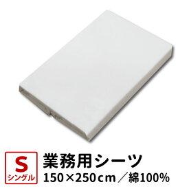 業務用 綿100% 敷きシーツ フラットシーツ 綿100% 白 シングル サイズ ホワイト(150cm×250cm)