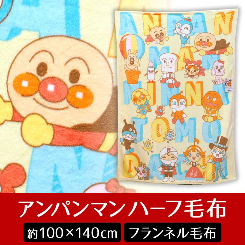 ハーフ毛布 100×140cm アンパンマン キャラクター かわいい ブランケット ジュニア毛布 お昼寝毛布 ひざ掛け 毛布 ギフト 子供