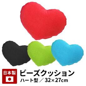 ビーズクッション ハート ナノビーズ マイクロビーズ 日本製 スパンテックス クッション クリスマス プレゼント ギフト (MOGUではありません)