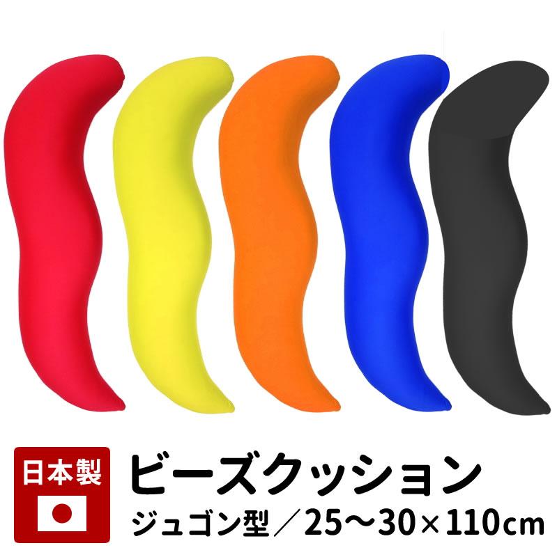 ビーズクッション ジュゴン ナノビーズ マイクロビーズ 日本製 抱き枕 いびき防止 いびき 妊婦 クリスマス プレゼント (MOGUではありません)