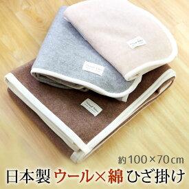 送料無料 ひざ掛け 日本製 100×70cm ウール 100% 綿 おしゃれ かわいい 大判 厚手 暖かい 毛布 ブランケット 無地 天然素材 リバーシブル