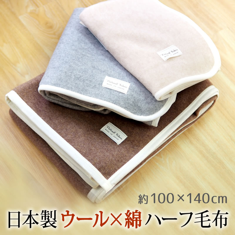 送料無料 ハーフ毛布 日本製 100×140cm ウール 100% 綿 おしゃれ かわいい 大判 厚手 暖かい 毛布 ブランケット 無地 天然素材 リバーシブル
