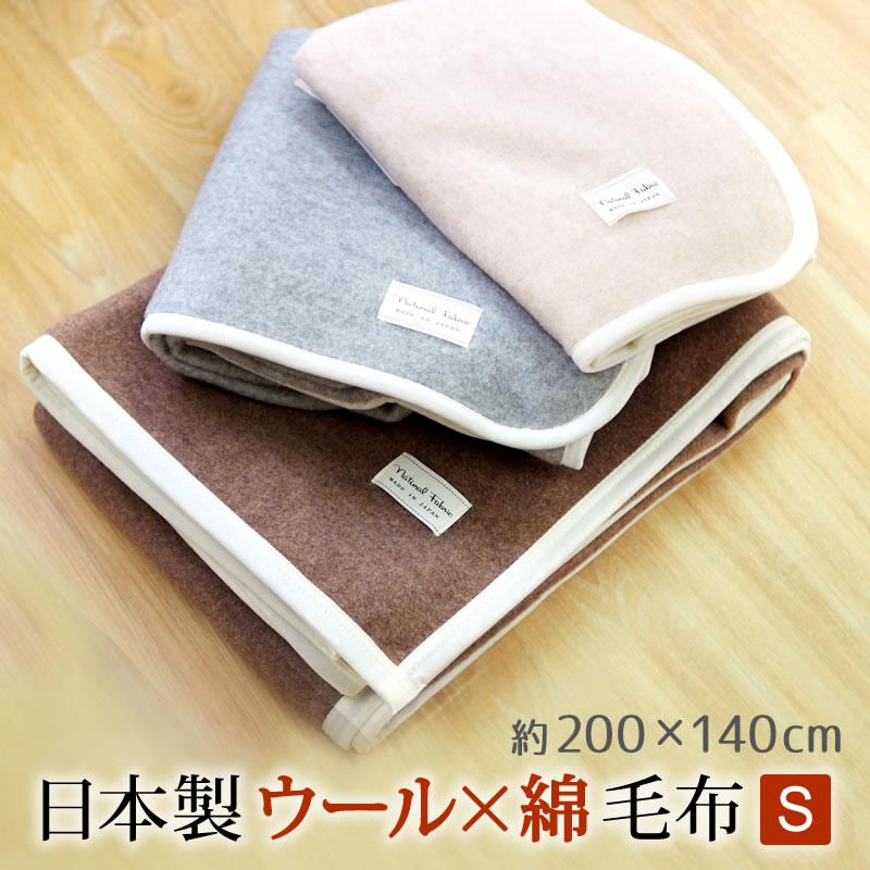 送料無料 毛布 シングル 日本製 140×200cm ウール 100% 綿 おしゃれ かわいい 大判 厚手 暖かい 毛布 ブランケット 無地 天然素材 リバーシブル