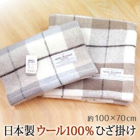 送料無料 ひざ掛け 日本製 100×70cm ウール 100% メリノラム 綿 おしゃれ かわいい 大判 厚手 暖かい 毛布 ブランケット 天然素材 ウールマーク