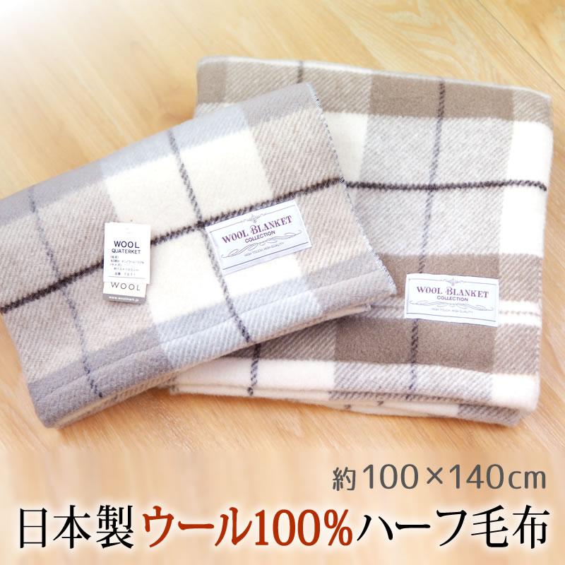 送料無料 ハーフ毛布 日本製 100×140cm ウール 100% メリノラム 綿 おしゃれ かわいい 大判 厚手 暖かい 毛布 ブランケット 天然素材 ウールマーク