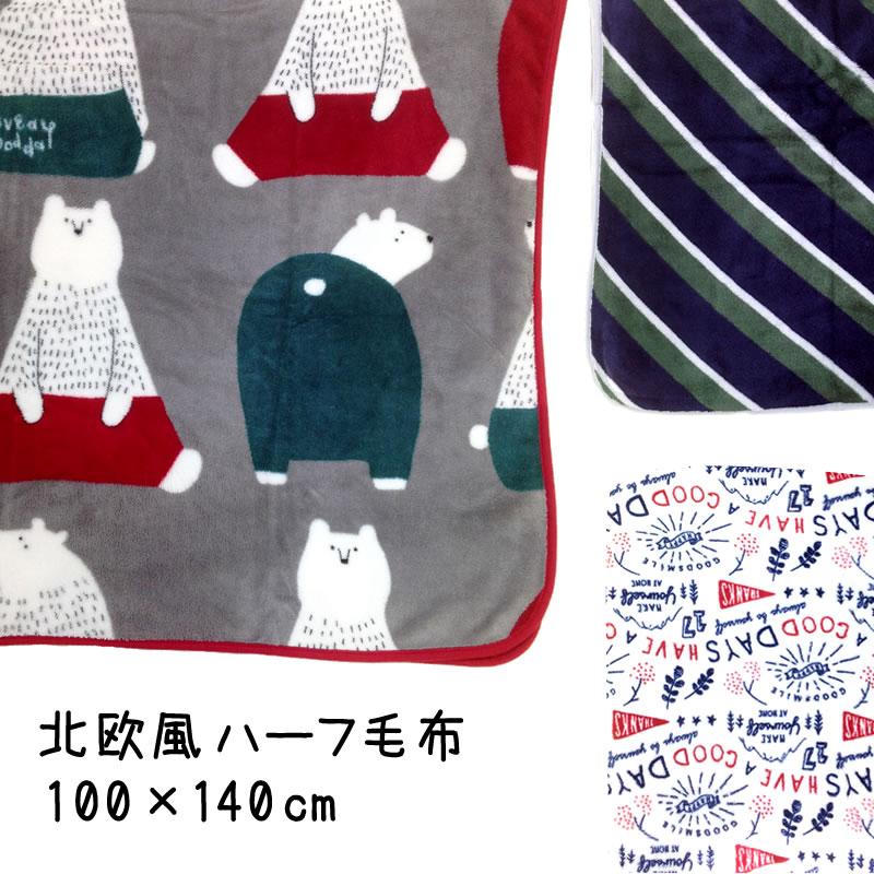 ハーフ毛布 北欧 100×140cm ブランケット 毛布 ハーフケット ジュニア毛布 キャラクター お昼寝 子供 かわいい ギフト 冬 プレゼント ギフト