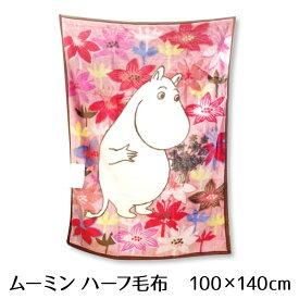 ハーフ毛布 100×140cm ムーミン 北欧 キャラクター かわいい ブランケット ジュニア毛布 お昼寝毛布 ひざ掛け 毛布 ギフト 子供 ムーミンの花束