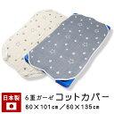 送料無料 コットカバー 60×101cm 60×135cm お昼寝コット カバー 日本製 6重 ガーゼ 綿100 コットシーツ ゴム付き 星…