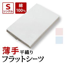 【24500-KW】S-ofty フラットシーツS 150×250 業務用 綿100% 敷きシーツ フラットシーツ 綿100% シングル 白 ホワイト ピンク ブルー テーブルクロス 商品撮影