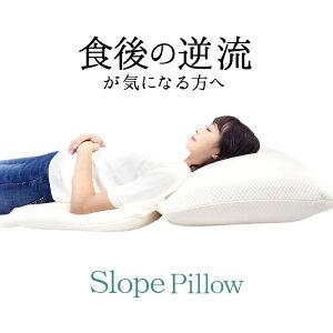 逆流性食道炎 枕 スロープピロー 傾斜 テンセル 低反発 つぶわた 綿 胃食道逆流症 流動性食道炎 傾斜枕