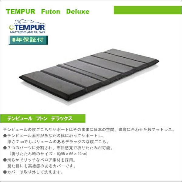 TEMPUR[テンピュール]低反発敷き布団 フトンデラックス マットレス/マット/matress/FUTON DX/敷布団/敷きぶとん シングルサイズ(95×195×7cm:グレー)