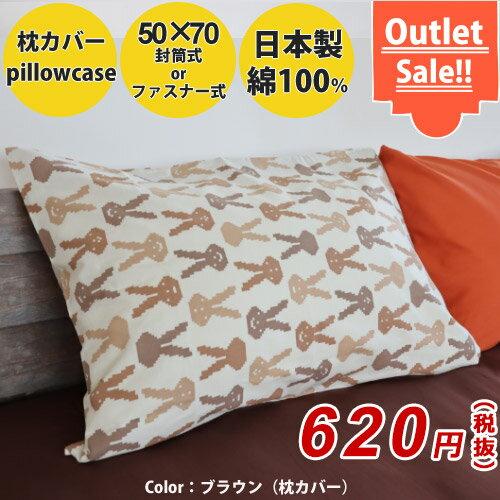 枕カバー ・ ピローケース 50×70 用 封筒式 ファスナー式 L 綿100 綿 日本製 コットン ウサギ 動物柄 かわいい おしゃれ キッズ 犬 猫 ピロケース ファベ メディカル