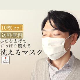 洗える マスク 【 10枚セット 】繰り返し使える 予防 対策 日本製マスク 綿 100% 送料無料 プリーツ フリーサイズ メンズ レディース 幼児 低学年 大人 サイズ 男性 女性 日本製 国内生産 【受注生産】