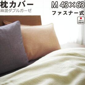 麻混ダブルガーゼ 枕カバー ファスナー式 M 43×63 用 日本製 岩本繊維 【 ピローケース 】【受注生産】