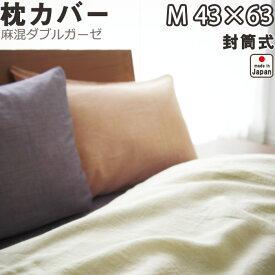 麻混ダブルガーゼ 枕カバー 封筒式 M 43×63 用 日本製 【 ピローケース 】【受注生産】