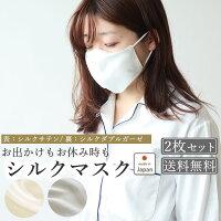 製 シルク マスク 日本 マスク 日本製
