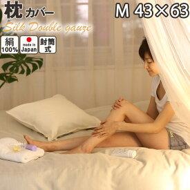 シルクダブルガーゼ 枕カバー 封筒式 M 43×63 用 日本製 【 ピローケース 】【受注生産】