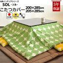【クーポン配布中】長方形 こたつ布団カバー 北欧 200×285 205×285 ドット 綿100% 日本製 ドット 水玉 子供 キ…