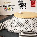円形こたつ布団カバー 直径160 直径170 直径175 綿100 % 日本製 こたつカバー ドット 水玉 北欧 おしゃれ コタツ布団…