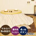 【クーポン配布中】円形こたつ布団カバー 直径220 直径225 綿100 % 日本製 ボーダー 縞柄 ストライプ 北欧 おしゃれ …
