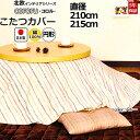【 クーポン 配布中 】円形こたつ布団カバー 直径210 直径215 綿100 % 日本製 ボーダー 縞柄 ストライプ 北欧 おしゃ…